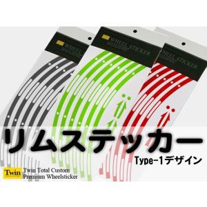 デザインホイールステッカーType-1【8〜14インチ】 リムステッカー【送料無料】|kazariya428