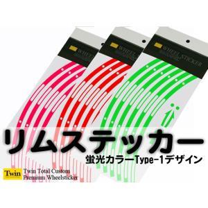 蛍光デザインホイールステッカーType-1【8〜14インチ】 リムステッカー【送料無料】|kazariya428