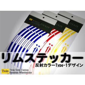 反射デザインホイールステッカーType-1【15〜20インチ】 リムステッカー【送料無料】|kazariya428