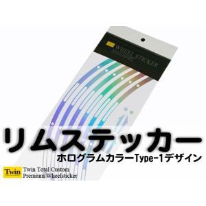 ホログラムデザインホイールステッカーType-1【15〜20インチ】 リムステッカー【送料無料】|kazariya428