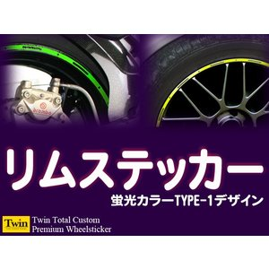 蛍光デザインホイールステッカーType-1【15〜20インチ】 リムステッカー【送料無料】|kazariya428