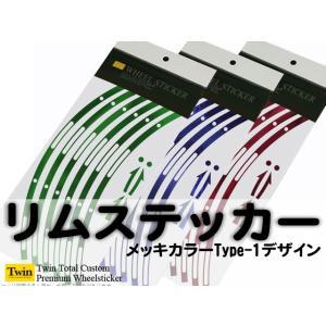 メッキデザインホイールステッカーType-1【15〜20インチ】 リムステッカー【送料無料】|kazariya428