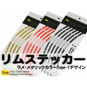 ラメ・メタリックデザインホイールステッカーType-1【15〜20インチ】 リムステッカー【送料無料】|kazariya428
