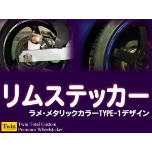 ラメ・メタリックデザインホイールステッカーType-1【21〜24インチ】 リムステッカー【送料無料】|kazariya428