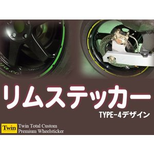 デザインホイールステッカーType-4【8〜14インチ】 リムステッカー【送料無料】|kazariya428