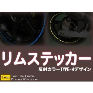 反射デザインホイールステッカーType-4【8〜14インチ】 リムステッカー【送料無料】|kazariya428