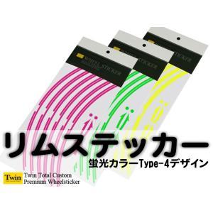 蛍光デザインホイールステッカーType-4【8〜14インチ】 リムステッカー【送料無料】|kazariya428