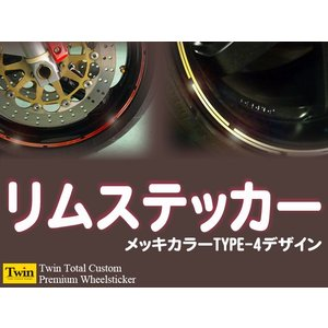 メッキデザインホイールステッカーType-4【8〜14インチ】 リムステッカー【送料無料】|kazariya428
