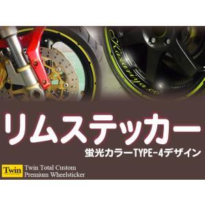 蛍光デザインホイールステッカーType-4【15〜20インチ】 リムステッカー【送料無料】|kazariya428
