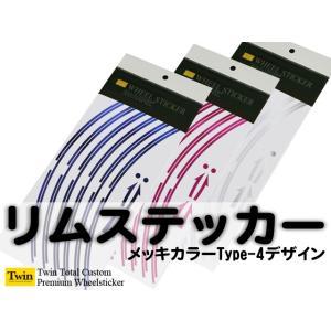 メッキデザインホイールステッカーType-4【15〜20インチ】 リムステッカー【送料無料】|kazariya428