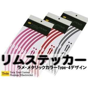 ラメ・メタリックデザインホイールステッカーType-4【15〜20インチ】 リムステッカー【送料無料】|kazariya428