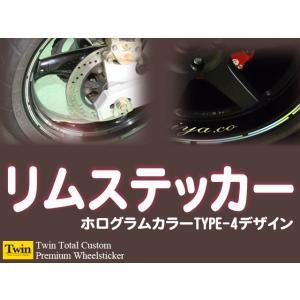 ホログラムデザインホイールステッカーType-4【21〜24インチ】 リムステッカー【送料無料】|kazariya428