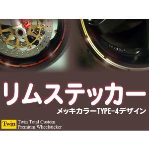 メッキデザインホイールステッカーType-4【21〜24インチ】 リムステッカー【送料無料】|kazariya428