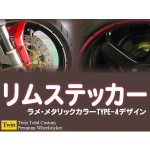 ラメ・メタリックデザインホイールステッカーType-4【21〜24インチ】 リムステッカー【送料無料】|kazariya428