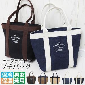 保冷バッグ おしゃれ 大容量 軽量 軽い 小さめ かわいい 可愛い 布 メンズ ランチバッグ レディ...
