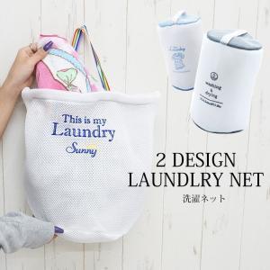 洗濯ネット おしゃれ かわいい 可愛い 手持ち付き 軽量 軽い 厚手 ランドリーバッグ 大容量 折り...