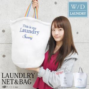 洗濯ネット 大きめ おしゃれ 可愛い 特大 大きいサイズ 大物洗い ランドリーバッグ ランドリーバス...