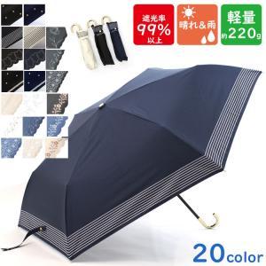 晴雨兼用傘 レディース おしゃれ かわいい 可愛い 日傘 折りたたみ 軽量 軽い コンパクト 完全遮...