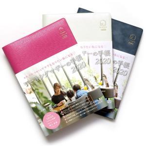 Y-Style ワーキングマザーの手帳 2020年 1月始まり 3月終わり B6 家族手帳 ファミリ...