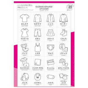 小さい子どもが自分で探せる洋服めじるしシール(整理収納ステッカー、片づけラベル)|kazokushuno