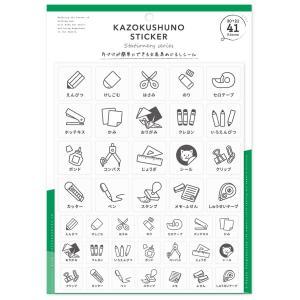片づけが簡単にできる文房具めじるしシール(整理収納ステッカー、片付けラベル)|kazokushuno