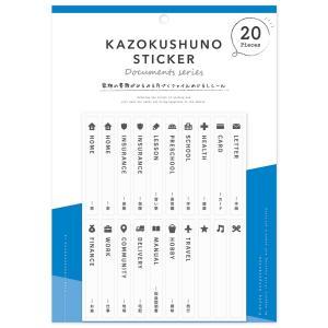 家族の書類がみるみる片づくファイルめじるしシール(整理収納ステッカー)|kazokushuno