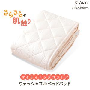ベッドパッド ダブル 140×200cm 国産 洗える ベッドパッド 防ダニ 抗菌 防臭 四隅ゴム付き ベッド敷きパッド kazokuyasuragi