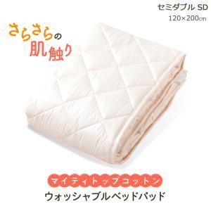 ベッドパッド セミダブル 120×200cm 国産 洗える ベッドパッド 防ダニ 抗菌 防臭 四隅ゴム付き ベッド敷きパッド kazokuyasuragi
