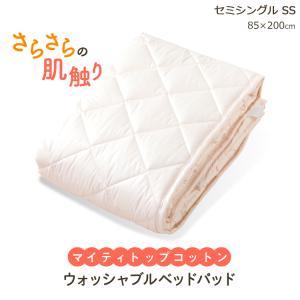 ベッドパッド セミシングル 85×200cm 国産 洗える ベッドパッド 防ダニ 抗菌 防臭 四隅ゴム付き ベッド敷きパッド kazokuyasuragi