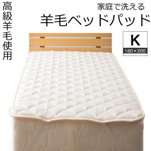 送料無料 ベッドパッド 180×200cm キング ウール100% ウォッシャブル 吸汗速乾 クロイ加工 ウールマーク付 日本製|kazokuyasuragi