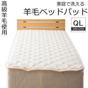 送料無料 ベッドパッド 160×210cm クイーンロング ウール100% ウォッシャブル 吸汗速乾 クロイ加工 ウールマーク付 日本製|kazokuyasuragi