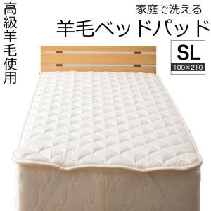 送料無料 ベッドパッド 100×210cm シングルロング ウール100% ウォッシャブル 吸汗速乾 クロイ加工 ウールマーク付 日本製|kazokuyasuragi