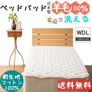 送料無料 ベッドパッド 150×210cm ワイドダブルロング ウール100% ウォッシャブル 吸汗速乾 クロイ加工 ウールマーク付 日本製|kazokuyasuragi