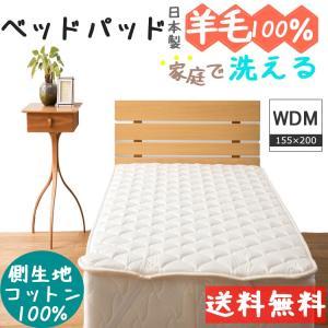 送料無料 ベッドパッド 155×200cm ワイドダブルミドル ウール100% ウォッシャブル 吸汗速乾 クロイ加工 ウールマーク付 日本製|kazokuyasuragi