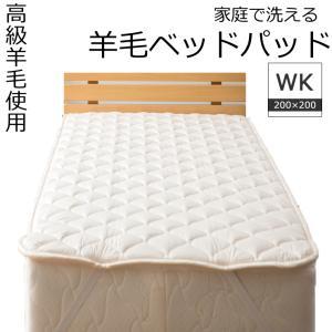 送料無料 ベッドパッド 200×200cm ワイドキング ウール100% ウォッシャブル 吸汗速乾 クロイ加工 ウールマーク付 日本製|kazokuyasuragi