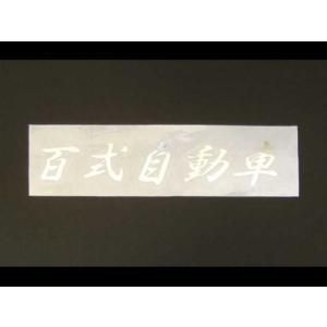 【 GENERAL 汎用 】 百式自動車 ステッカー シルバー文字切抜きタイプ ( 商品コード: 00-019 ) kazoon