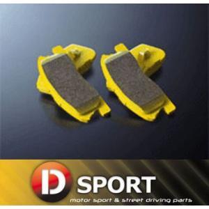 【 コペン LA400K / KF-VET 用 】 Dスポーツ ブレーキパッド (スポーツ) ( 品番: 04491-C020 ) D-SPORT kazoon