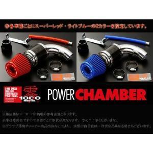 【 エブリィ ワゴン ABA-DA64W / K6A (ターボ車)用 】 零1000 パワーチャンバー ( ライトブルー ) 品番: 106-KS004B|kazoon