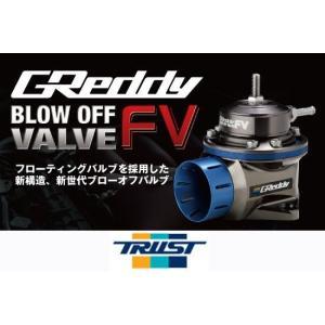 【 汎用 】 トラスト グレッディー ブローオフバルブFV 単体 コード: 11501665 (TRUST GReddy Blowoff Valve)|kazoon