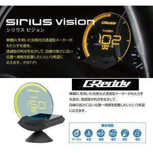 トラスト グレッディー シリウス ヴィジョン メーター (6項目表示) コード: 16001720 ( TRUST GReddy sirius Vision meter Maruti gage ) kazoon