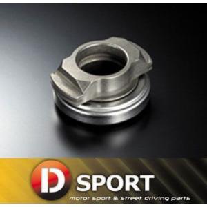 【 コペン LA400K / KF-VET 用 】 Dスポーツ 強化レリーズベアリング ( 品番: 31230-C011 ) D-SPORT kazoon