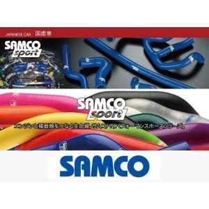 【 アルテッツァ SXE10 / 3S-GE 用 】 サムコ クーラントホースキット 商品コード: 40TCS98/C (SAMCO ラジエターホース)|kazoon|02