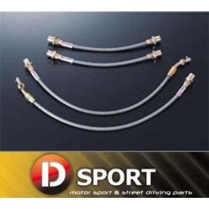 【 コペン L880K / JB-DET 用 】 Dスポーツ ステンメッシュブレーキホース 品番: 47031-A080 D-SPORT kazoon