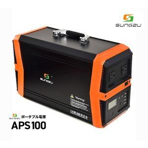 サンズ パワーステーション ポータブル電源 品番: APS100 AC/DC/USB 接続 車中泊 ...