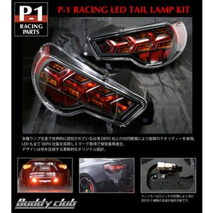 【 TOYOTA 86 (ハチロク)  ZN6 用 】 バーディークラブ P−1レーシング LEDテールランプ キット Ver.1  ( Buddy Club P-1 RACING LED TAIL LAMP KIT )|kazoon
