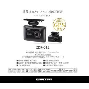 ※要納期確認※ 【 コムテック ドライブレコーダー ZDR-015 】 GPS搭載 前後2カメラ フルHD 200万画素高画質 日本製 ドラレコ (COMTEC Drive Recordr)