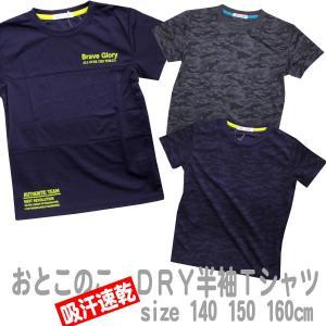 サイズ140/150/160cm  本体 ポリエステル100%
