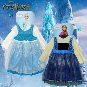 送料無料 子供  アナと雪の女王  ディズニー  コスチューム   ワンピース  ハロウィン 351...