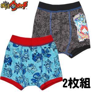 男児 「妖怪ウォッチ 」 キャラクター 2枚組 ボクサーブリーフ サイズ110/120/130cm 35953