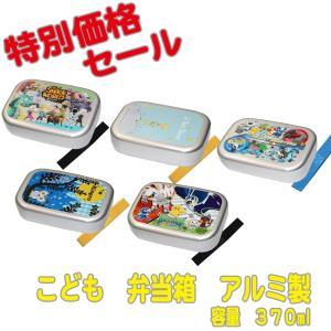 男女児 子供 キャラクター 5柄 アルミ 弁当箱 ランチボックス 保温庫対応 容量370ml ALB5NV18 セール